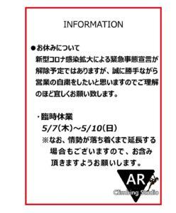 5月10日までの臨時休業の延長のお知らせ