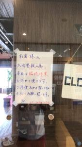 台風10号接近による臨時休業のお知らせ